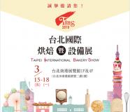 2019.03.16-03.18 2019 Taipei International Bakery Show