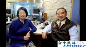 台中广播FM100.7-世纪名人录 DJ 文真