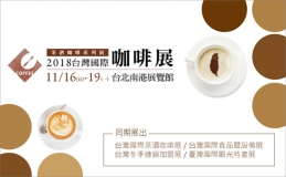 2018.11.16-11.19 Taiwan International Coffee Show